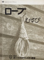 ロープむすび スカウトライブラリー