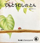 てんとうむしのとん 得田之久 こどものとも年少版62号