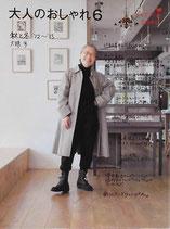 ArneBOOKS  大人のおしゃれ6 アルネ秋と冬'12~'13
