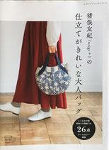 猪俣友紀(neige+)の仕立てがきれいな大人バッグ レディブティックシリーズ