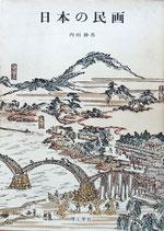 日本の民画 内田静馬
