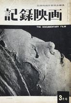 記録映画 THE DOCUMENTARY FILM  1961年 3月号