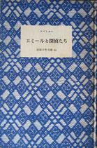 エミールと探偵たち ケストナー  岩波少年文庫65