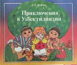 adventure in Uzbektilindia ウズベクチリンディアの冒険 ロシア語