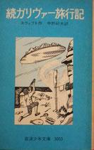 続ガリヴァー旅行記 スウィフト 岩波少年文庫3003 1981年