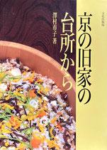京の旧家の台所から 澤村市子