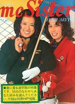 mc Sister エムシー・シスター No.62 1975年1月号