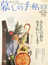 暮しの手帖 第4世紀22号 2006年初夏