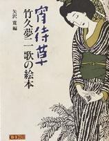 宵待草 竹久夢二歌の絵本 CDブック