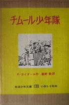 チムール少年隊   A.ガイダール   岩波少年文庫138
