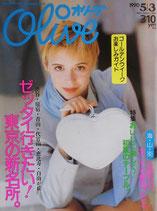 Olive 182 オリーブ 1990/5/3 ゼッタイ行きたい!東京の新名所。
