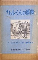 カッレくんの冒険 リンドグレーン 岩波少年文庫167
