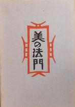 私版本 柳宗悦集 6冊揃