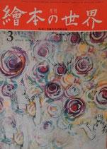 月刊 絵本の世界 9号 '74/3月号