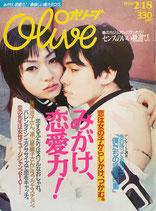 Olive 315 オリーブ 1996/2/18 みがけ、恋愛力!