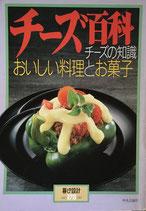 チーズ百科 チーズの知識 おいしい料理とお菓子 暮しの設計No.178