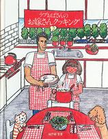 ラブおばさんのお嫁さんクッキング ラブラブセット2冊 城戸崎愛