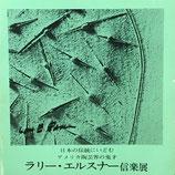 ラリー・エルスナー信楽展 日本の伝統にいどむアメリカ陶芸界の鬼才 新宿伊勢丹