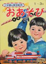 おあそび 小学館の育児絵本10 昭和46年