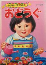 おどうぐ 小学館の育児絵本5 1981年