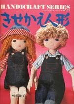 きせかえ人形 ハンドクラフトシリーズ53 曽根睦子