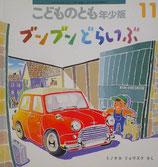 ブンブンどらいぶ ミノオカリョウスケ こどものとも年少版296号