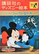 ミッキーのジャックと豆の木 講談社のディズニー絵本17 昭和36年
