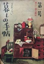 美しい暮しの手帖 第一号 新しい婦人雑誌  スタイルブック改題