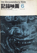 記録映画 THE DOCUMENTARY FILM  1961年 6月号