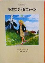 小さなジョセフィーン ヒューゴとジョセフィーン 森の子ヒューゴ 北国の虹ものがたり1~3巻 マリア・グリーペ