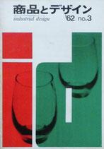 季刊 商品とデザイン(インダストリアルデザイン改題)22号 1962年3号