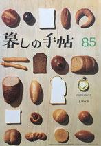 暮しの手帖 第1世紀85号 1966年