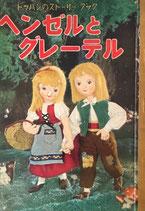 ヘンゼルとグレーテル トッパンのストーリーブック 昭和29年