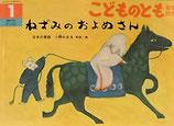 ねずみのおよめさん 日本の昔話 小野かおる こどものとも年中向き238号