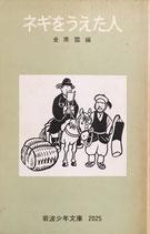 ネギをうえた人 朝鮮民話選 岩波少年文庫2025 1975年