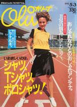Olive 297オリーブ 1995/5/3 シャツ、Tシャツ、ポロシャツ!