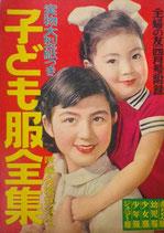 子ども服全集 附・婦人の流行ブラウス 主婦の友四月号附録 昭和30年