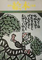 月刊絵本 第6回創作絵本新人賞発表 第10回黒姫絵本の学校 '79/5月号