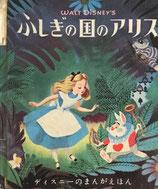 ふしぎの国のアリス ディズニーのまんがえほん1951年