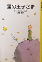 星の王子さま サン=テグジュペリ 内藤濯 岩波少年文庫2010 1992年