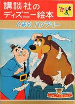 くまのハンフリー 講談社のディズニー絵本34