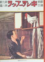 復刻キンダーブック 第九輯第八號 トリ