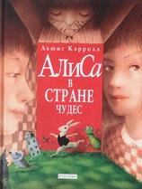 Алиса в стране чудес ロシア語「ふしぎのくにのアリス」