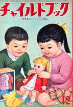 チャイルドブック 第23巻第12号 昭和34年12月号