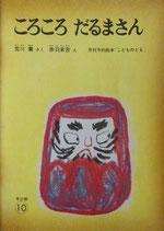 ころころだるまさん   赤羽末吉   こどものとも年少版1972年10月号