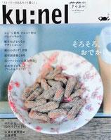 ku:nel クウネル 59冊 anan増刊3冊+vol.4~vol.59