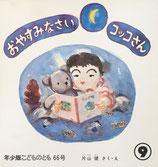 おやすみなさいコッコさん 片山健 こどものとも年少版66号