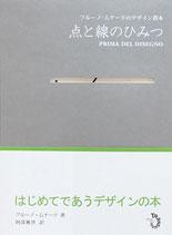点と線のひみつ Prima del disegno  ブルーノ・ムナーリのデザイン教本 BRUNO MUNARI