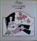 はだしの恋唄 寺山修司 フォア・レディース・シリーズ11