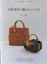 自然素材の編みかごづくり   佐々木麗子